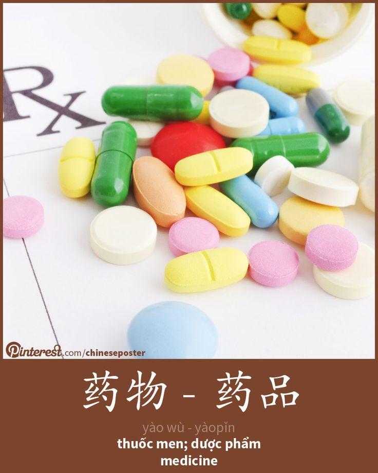 药物,药品 - Yàowù, yàopǐn - thuốc men; dược phẩm - medicine
