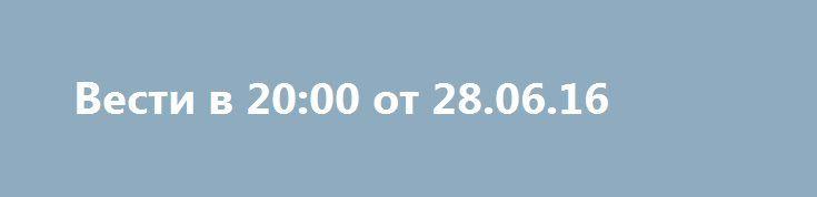 Вести в 20:00 от 28.06.16 http://rusdozor.ru/2016/06/28/vesti-v-2000-ot-28-06-16/  Эфир от 28 июня 2016 Эрдоган направил Владимиру Путину письмо с извинениями и просьбой восстановить добрые отношения. В Российском авторском обществе прошли обыски. Дэвид Кэмерон заявил в парламенте Британии, что решение о Brexit не подлежит обсуждению. Бывший советник заммэра Москвы ...