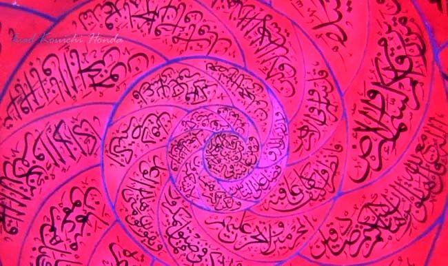 Japanese Muslim artist, Honda Koichi's The Pink Spiral Nebula ... Arabic calligraphy