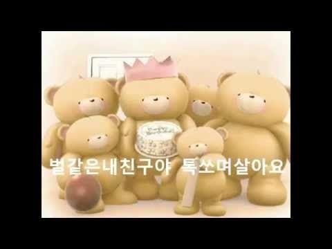 Feliz cumpleaños en coreano sub hangul