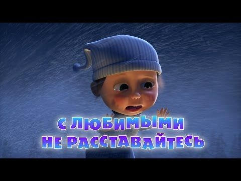 Маша и Медведь - Все серии (Masha and The Bear - All episodes) Новые сер...