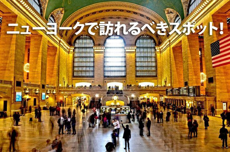タイムズスクエア、セントラルパーク、ウォール街、グランドセントラル駅、ブルックリン橋、自由の女神像....。行きたい所がありすぎて回りきれません。