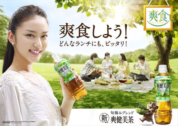 Sokenbicha (Tea) Coca-Cola Japan by Alex Noble, via Behance