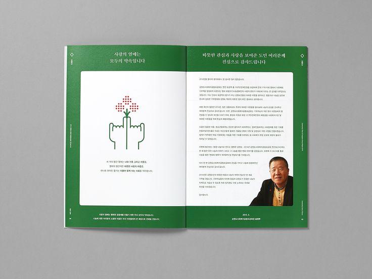 강원도사회복지공동모금회 2014 연간보고서