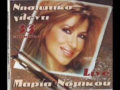 ΜΑΡΙΑ ΝΟΜΙΚΟΥ - ΛΕΝΕ ΛΕΝΕ