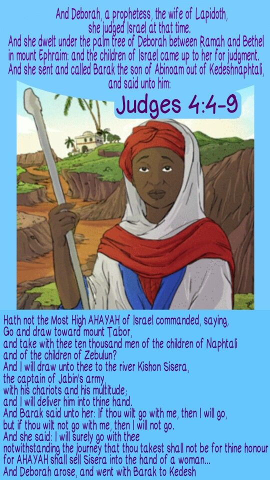 Judges 4:4-9 And Deborah, a prophetess, the wife of Lapidoth, she judged Israel at that time. And she dwelt under the palm tree of Deborah between Ramah and Bethel in mount Ephraim:  and the children of Israel came up to her for judgment. And she sent and called Barak the son of Abinoam out of Kedeshnaphtali,  and said unto him... #HebrewIsraelites #DaugthersOfZion Daughters of Zion go to: GatheringofChrist.org #GOCC on YouTube. Praise the Most High AHAYAH and YASHAYA Christ