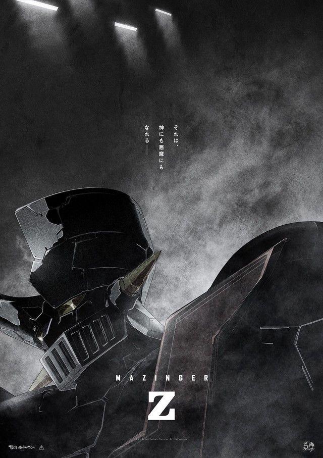 Mazinger Z Movie Poster