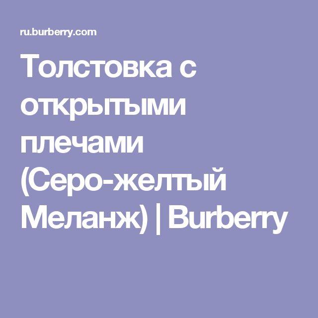 Толстовка с открытыми плечами (Серо-желтый Меланж) | Burberry