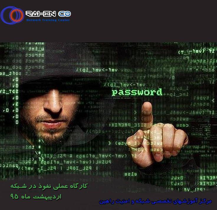 كارگاه عملي نفوذ در شبكه روز پنجشنبه ارديبهشت ماه  ساعت :الي : مدرس مهندس نيك آور  هزينه دوره  هزار تومن  #راهين سيستم #شبكه#نفوذ#امنيت#كامپيوتر#لينوكس#ceh#network#rahin#security#linux#mcse by rahin_system