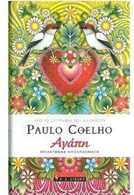 Παολο Κοέλιο, Αγάπη