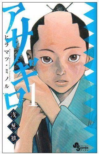 アサギロ 1 (ゲッサン少年サンデーコミックス):Amazon.co.jp:本