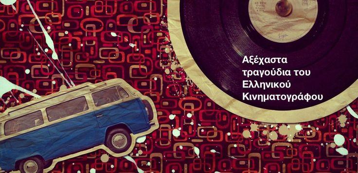 Soundtrack Ταινιών: Του βαρκάρη ο γιος – Δημήτρης Παπαμιχαήλ από την ταινία, «Το λεβεντόπαιδο»