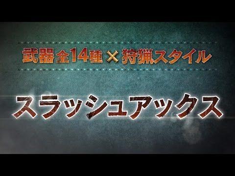 【スラッシュアックス】MHクロス武器紹介動画 - YouTube