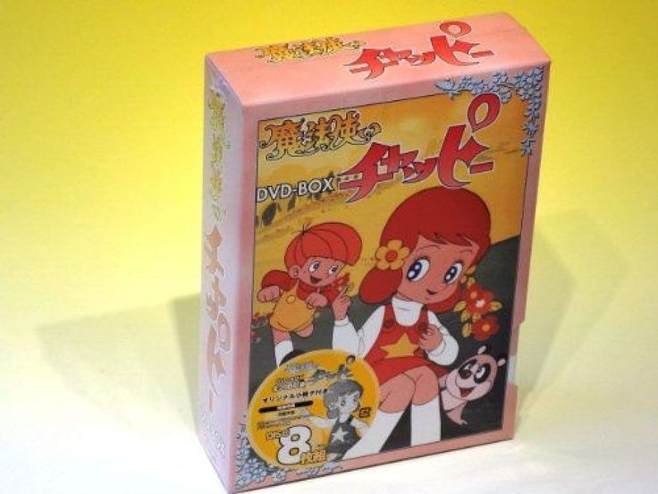 Mahotsukai Chappy the Witch DVD BOX Anime Manga Retro Used Japan Vintage 1349