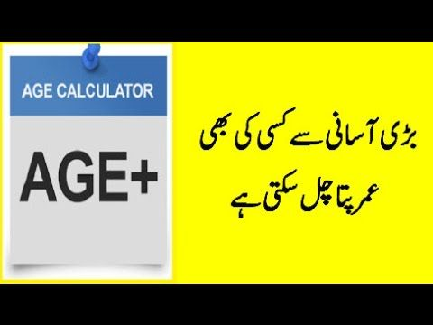 How to calculate your Age in Urdu|Online game for age calculation
