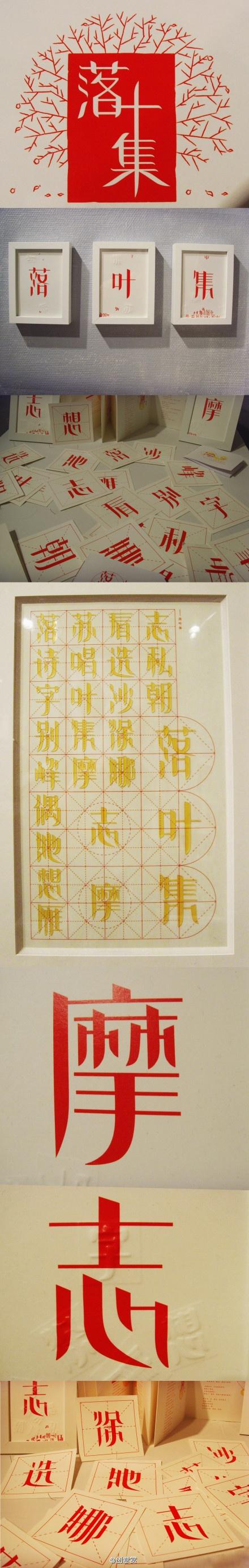 #广美毕业展# 作者:郭斌 作品:字体设计 说明:为徐志摩的诗制作一套字体,将其应用到其诗集《落叶集》中,并尝试不同的方式表现本字体的雅致感。 横细,竖重,竖画塑造个性,起笔左上尖角,收笔大弧形。
