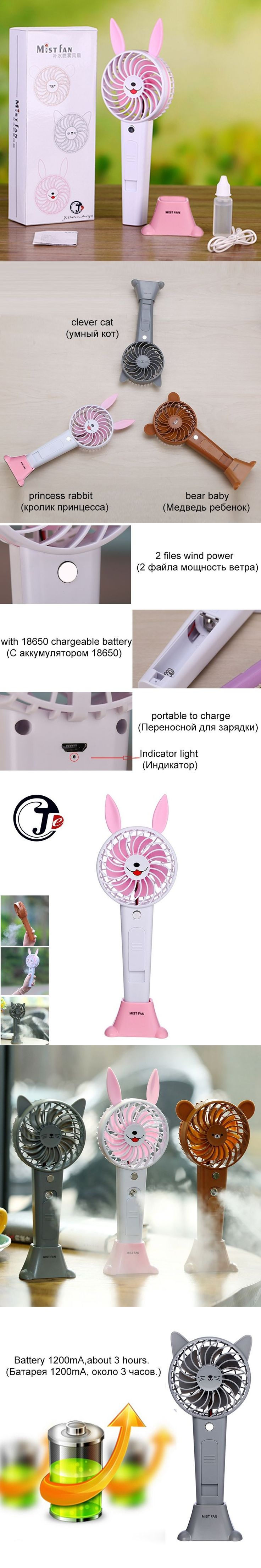 Heldhand Cute Animals Air Cooler USB Fan with 1200mA Rechargeable Battery Portable Mist Fans Air Conditioner for Home Outdoor