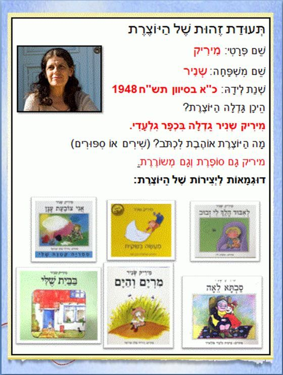 TOUCH this image: מיריק שניר by eti lizki dror