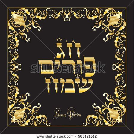 Happy Purim greeting card. Translation from Hebrew: Happy Purim! Purim Jewish Holiday poster with decorative vintage frame on black background. Luxury Vector illustration. Festive decoration