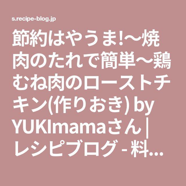 節約はやうま!~焼肉のたれで簡単~鶏むね肉のローストチキン(作りおき) by YUKImamaさん | レシピブログ - 料理ブログのレシピ満載!