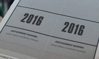 mykonos ticker: Στα Λύκεια τα έντυπα συμμετοχής στις Πανελλήνιες ...