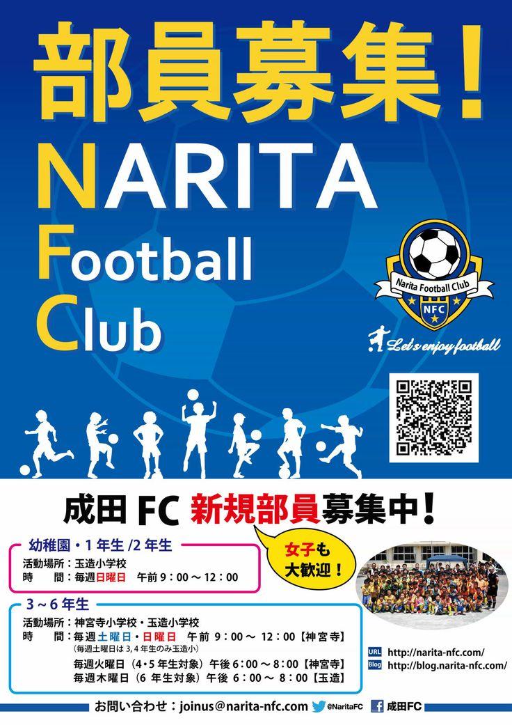 成田FCでサッカーをしよう! - 部員募集中!