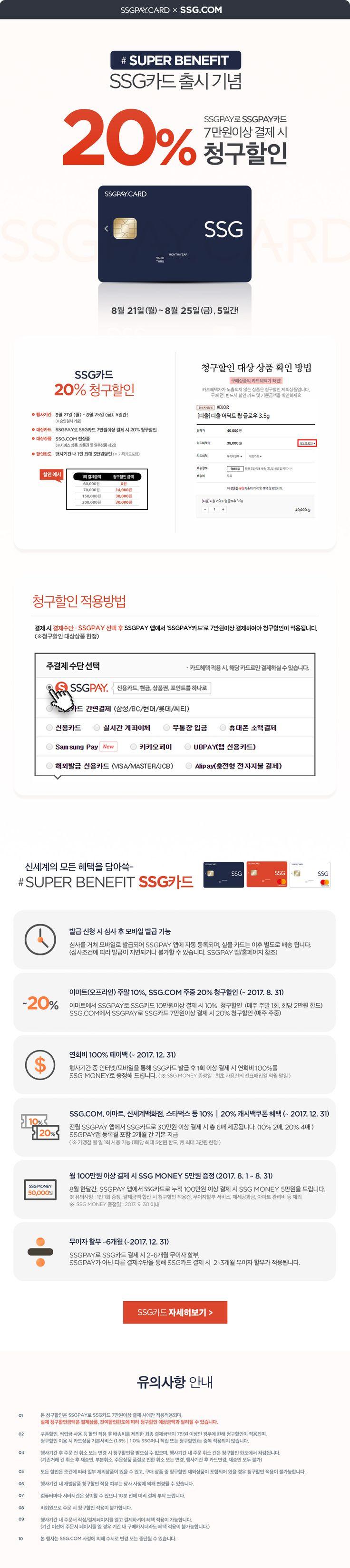 SSG카드 7만원이상 결제 시 20% 청구할인