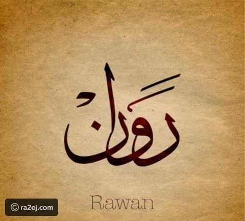 معنى اسم روان معاني أسماء بنات رائج Calligraphy Name Arabic Calligraphy Lettering