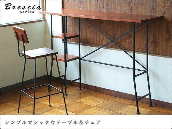 通販 雑貨 インテリア 卸 卸売り 家具 ダイニングテーブル カウンターテーブル チェア イス 椅子