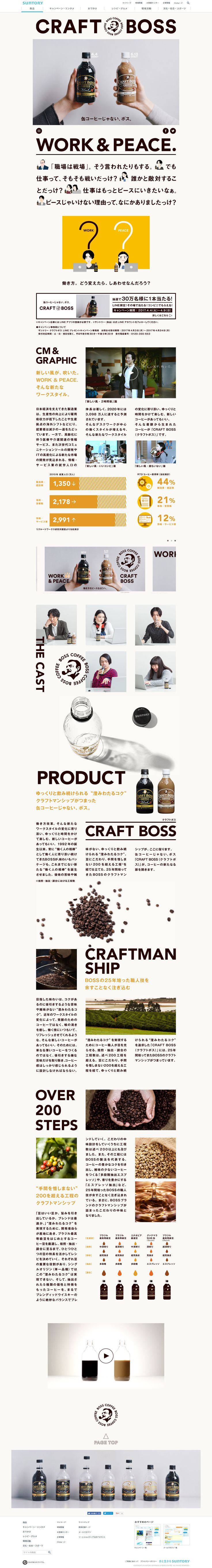 CRAFT BOSS(クラフトボス) サントリー http://www.suntory.co.jp/softdrink/craftboss/
