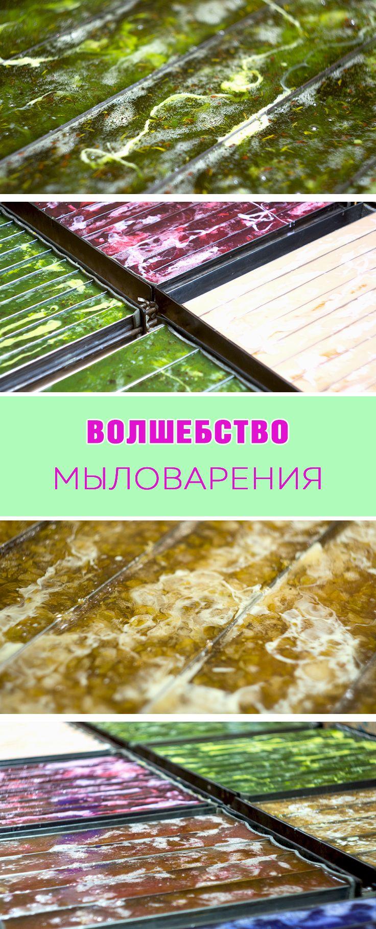 Каждый кусочек мыла напоминает изделия из камней самоцветов – полосчатых агатов, пестрой яшмы и сердолика. Для этого искусные мыловары используют минеральные пигменты, такие как лазурит, жемчужная слюда и глина, а также натуральные пищевые красители, такие как масло облепихи, экстракт зеленых листьев эвкалипта и крапивы, куркумы, индиго и кошенили.