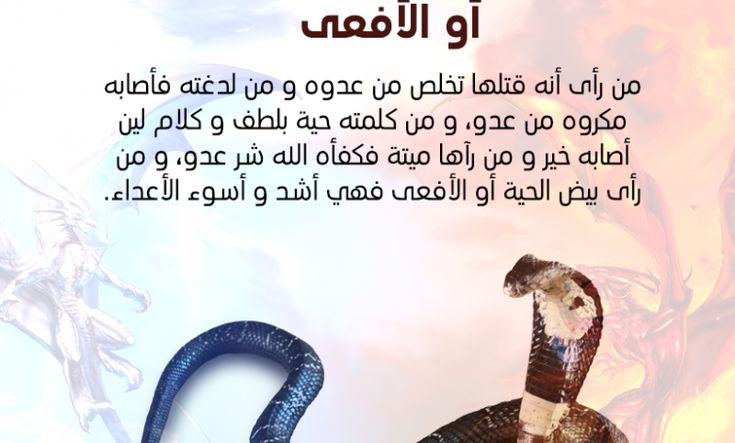 تفسير حلم الثعبان في المنام Interpretation Snake Dream
