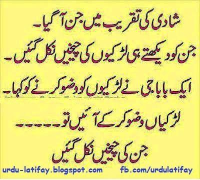 Urdu Latifay: Shadi Jokes in Urdu, Shadi Urdu Latifay, Jin Urdu ...