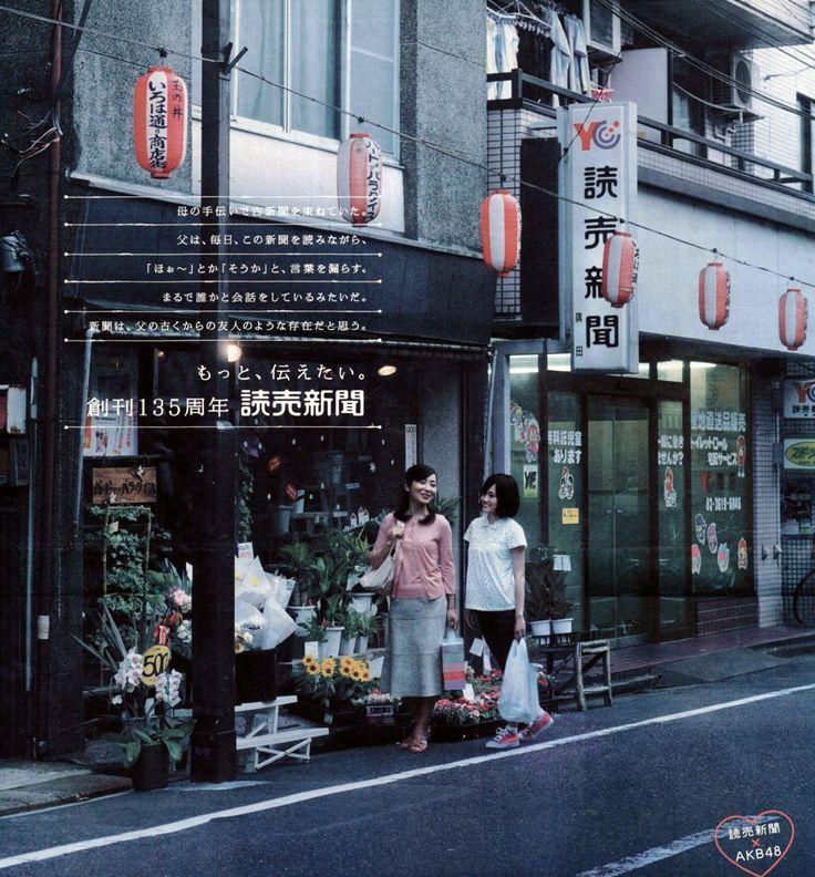 Yomiuri ads 3
