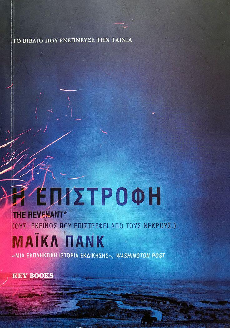26.  http://www.bookworm.gr/2016/04/03/books_04_05_16/