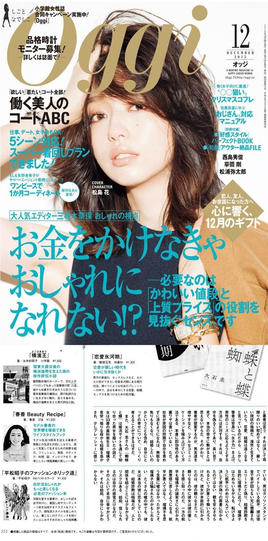 """Oggi December 2015 recommend """"FASHION HOLIC WAY"""" Oggi12月で『ファッションホリック道』を推薦していただきました。大好きなモデルさんの春香さんの本も読みたい♡"""