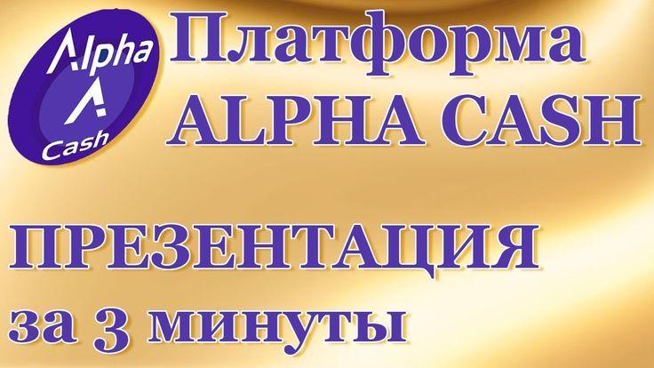Alpha Cash_презентация за 3 минуты   А. Репринцев