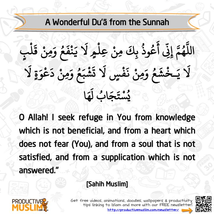 "Having a hard time getting rid of your addictions or bad habits? Seek refuge with Allah 'from a soul that is not satisfied'. Learn this beautiful and comprehensive Dua and recite it frequently! Learn how to ""Overcome Soft #Addictions: #Habits That Keep Us From Our Goals"" – http://proms.ly/1UD1KO4"