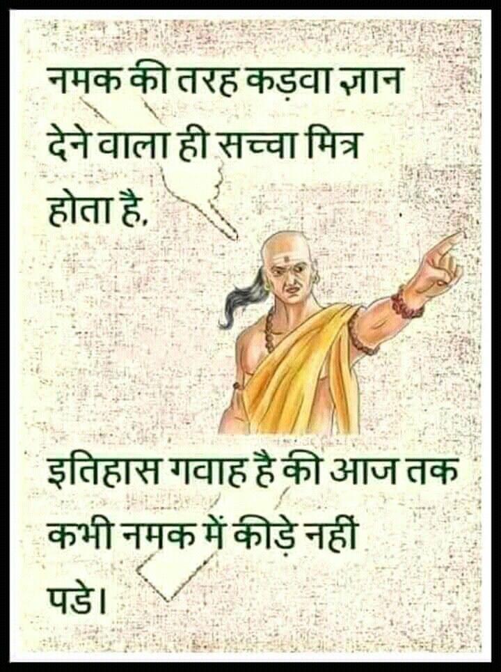 Waru Chankya Quotes Hindi Motivational Quotes In Hindi