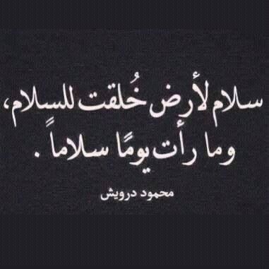 #سلام. محمود درويش. Palestine #