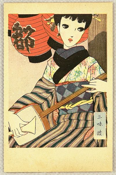 Junichi Nakahara 1913-1988 - Postcards of Japanese Maidens - Playing Shamisen.
