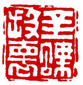 趙之謙刻〔金蝶投褱〕,印面長寬為2.13X2.13cm
