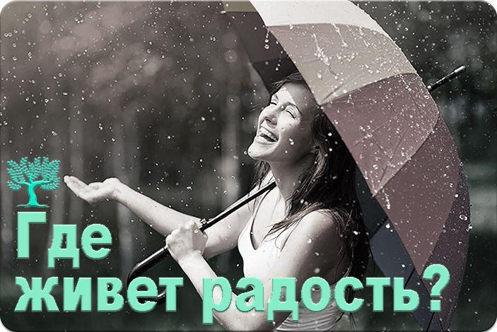 Где живет радость?  Где живет радость?  http://psychologies.today/gde-zhivet-radost/ #психология #psychology #радость #гармония #psychologiestoday