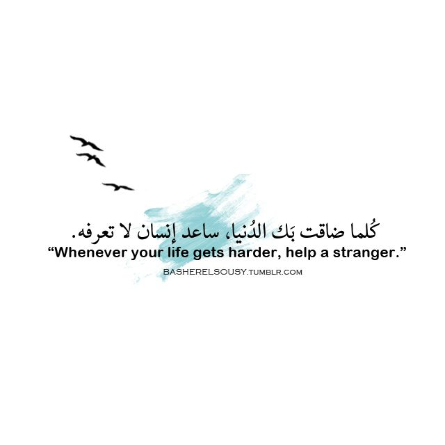 Tattoo Quotes Quran: 17 Best Arabic Quotes On Pinterest
