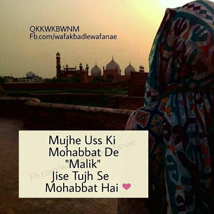 Uski mohabbat | sad image | Muslim love quotes, Allah quotes