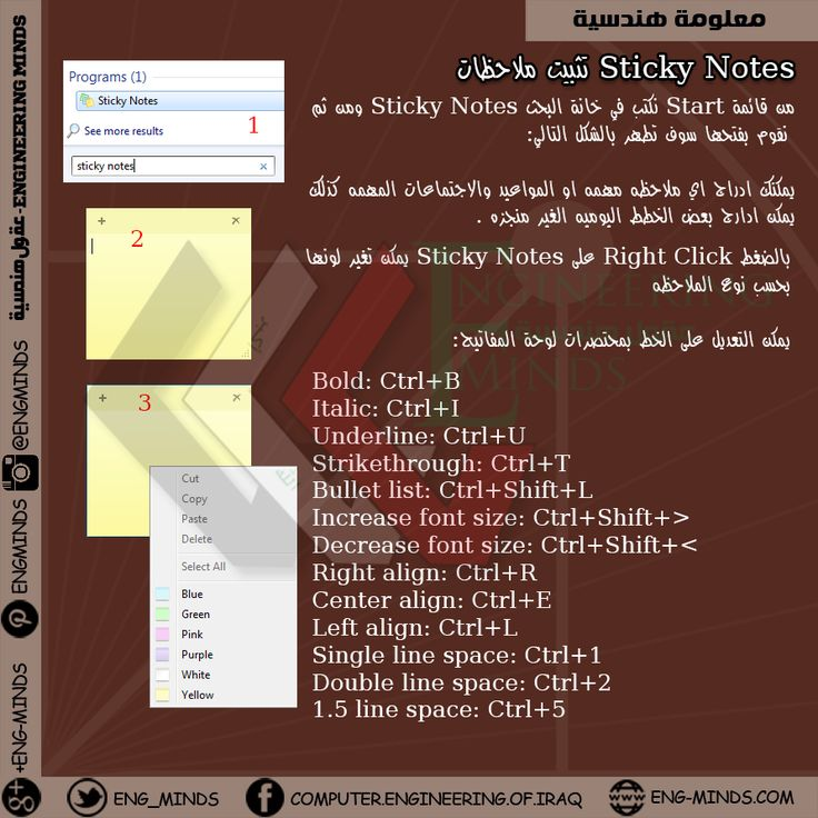 Sticky Notes تثبيت ملاحظات Sticky Notes Sticky Notes