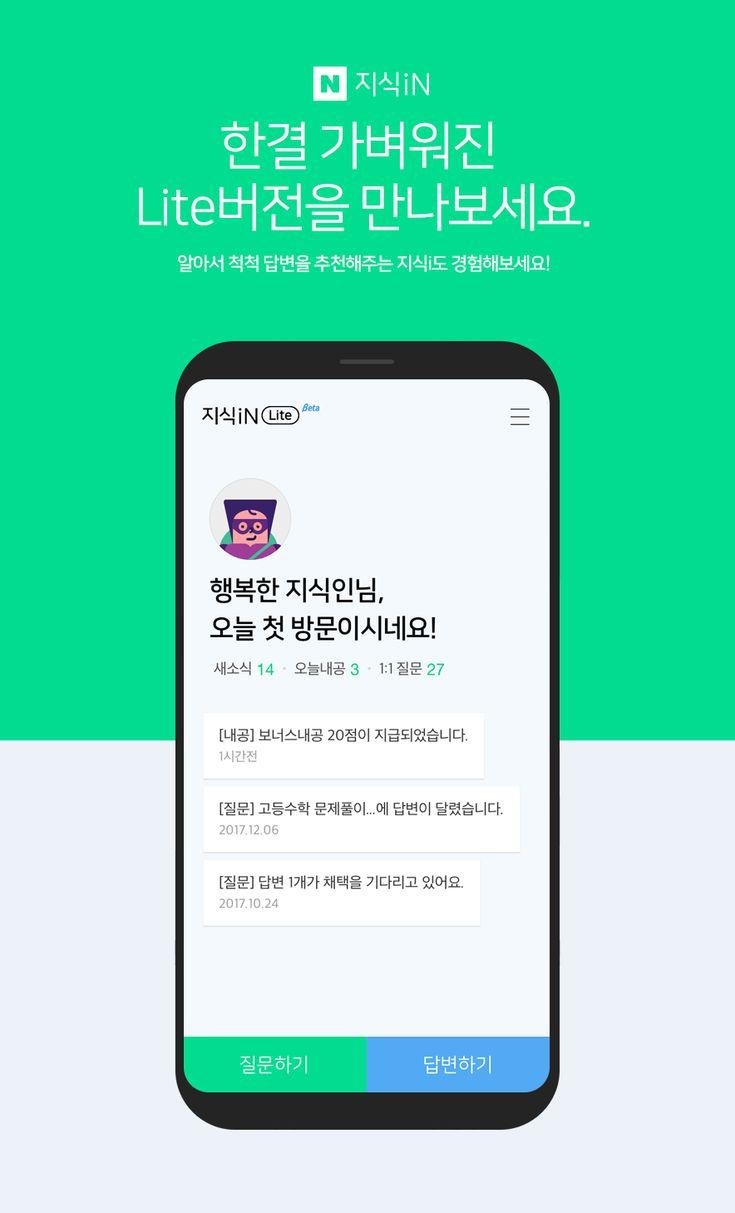 네이버 지식IN Lite 안드로이드 app UI