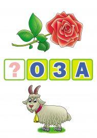 Роза - коза. Речевой материал