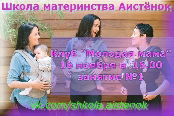 """1-е занятие Клуба """"Молодая мама""""!   💟16 ноября в 16.00 приглашаем молодых мам на первое занятие Клуба """"Молодая мама""""💟 Тема занятия: 📣 """"Ребенок первого полугодия жизни"""" 🔆Первая часть занятия посвящена взаимодействию мамы и малыша. Под руководством  психолога мамы будут учиться взаимодействовать со своими малышами.  🔆Во второй части мамы узнают: ✅ Особенности развития ребенка в первом полугодии ✅Основные потребности малыша ✅Как играть и развивать малыша дома.   Стоимость занятия: 💰 500…"""