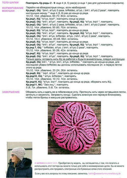 Шапки и снуды в технике БРИОШ | Вязание Рукоделие | ВКонтакте